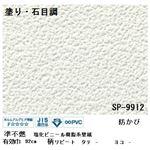 壁紙 のりなしタイプ サンゲツ SP-9912 92cm巾 30m巻【防カビ】【日本製】