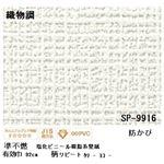 壁紙 のりなしタイプ サンゲツ SP-9916 92cm巾 30m巻【防カビ】【日本製】