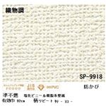 壁紙 のりなしタイプ サンゲツ SP-9918 92cm巾 30m巻【防カビ】【日本製】