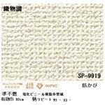 壁紙 のりなしタイプ サンゲツ SP-9919 92cm巾 30m巻【防カビ】【日本製】