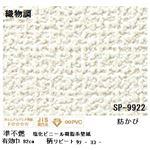壁紙 のりなしタイプ サンゲツ SP-9922 92cm巾 30m巻【防カビ】【日本製】