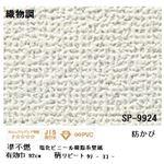 壁紙 のりなしタイプ サンゲツ SP-9924 92cm巾 30m巻【防カビ】【日本製】