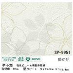 壁紙 のりなしタイプ サンゲツ SP-9951 92cm巾 30m巻【防カビ】【日本製】