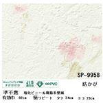 壁紙 のりなしタイプ サンゲツ SP-9958 92cm巾 30m巻【防カビ】【日本製】