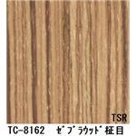 木目調粘着付き化粧シート ゼブラウッド柾目 サンゲツ リアテック TC-8162 122cm巾×10m巻【日本製】