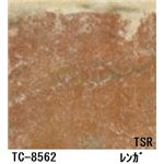 レンガ調粘着付き化粧シート レンガ サンゲツ リアテック TC-8562 122cm巾×10m巻【日本製】