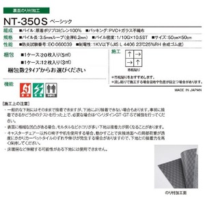 静電性・耐候性・耐薬品性に優れたタイルカーペット サンゲツ NT-350S ベーシックサイズ 50cm×50cm 12枚セット色番 NT-316S 【防炎】 【日本製】