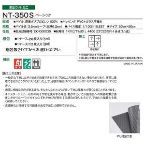 静電性・耐候性・耐薬品性に優れたタイルカーペット サンゲツ NT-350S ベーシックサイズ 50cm×50cm 20枚セット色番 NT-351S 【防炎】 【日本製】
