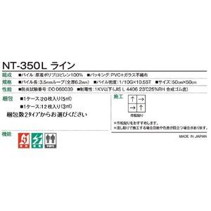 静電性・耐候性・耐薬品性に優れたタイルカーペット サンゲツ NT-350L ラインサイズ 50cm×50cm 20枚セット色番 NT-392L 【防炎】 【日本製】
