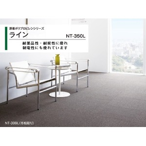 静電性・耐候性・耐薬品性に優れたタイルカーペットサンゲツ NT-350L ラインサイズ 50cm×50cm 20枚セット色番 NT-393Lの詳細を見る