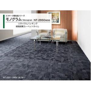 環境提案タイルカーペット サンゲツ NT-2950eco モノグラムサイズ 50cm×50cm 8枚セット色番 NT-2953 【防炎】 【日本製】