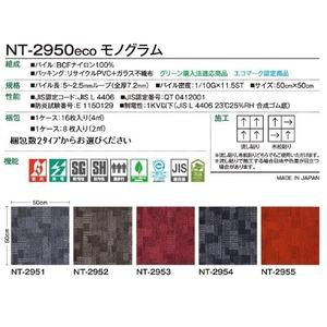 環境提案タイルカーペット サンゲツ NT-2950eco モノグラムサイズ 50cm×50cm 16枚セット色番 NT-2953 【防炎】 【日本製】