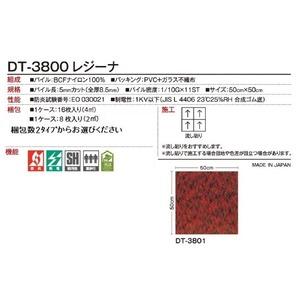色鮮やかなカットパイル タイルカーペット サンゲツ DT-3800 レジーナサイズ 50cm×50cm 8枚セット色番 DT-3804 【防炎】 【日本製】