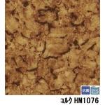 サンゲツ 住宅用クッションフロア コルク 品番HM-1076 サイズ 182cm巾×1m