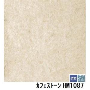 サンゲツ 住宅用クッションフロア カフェストーン  品番HM-1087 サイズ 182cm巾×6m