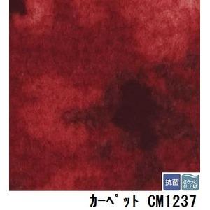 サンゲツ 店舗用クッションフロア カーペット 品番CM-1237 サイズ 182cm巾×2m