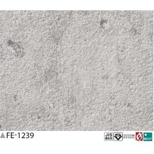 コンクリート調 のり無し壁紙 サンゲツ FE-1239 92cm巾 20m巻