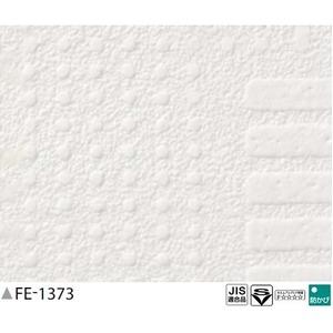 光る壁紙(蓄光) のり無し壁紙 サンゲツ FE-1373 92.5cm巾 30m巻