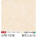 和紙調 のり無し壁紙 サンゲツ FE-1518 92cm巾 5m巻