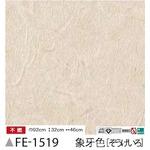 和紙調 のり無し壁紙 サンゲツ FE-1519 92cm巾 5m巻