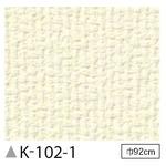掲示板クロス のり無しタイプ サンゲツ K-102-1 92cm巾 5m巻