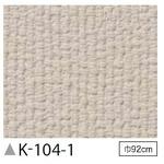 掲示板クロス のり無しタイプ サンゲツ K-104-1 92cm巾 2m巻