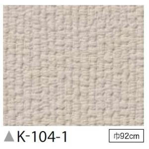掲示板クロス のり無しタイプ サンゲツ K-104-1 92cm巾 3m巻