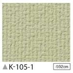 掲示板クロス のり無しタイプ サンゲツ K-105-1 92cm巾 4m巻