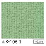 掲示板クロス のり無しタイプ サンゲツ K-106-1 92cm巾 5m巻