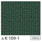 掲示板クロス のり無しタイプ サンゲツ K-109-1 92cm巾 1m巻