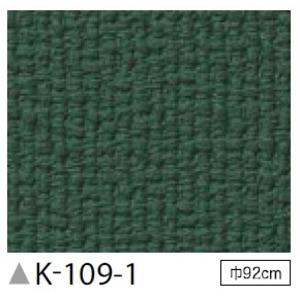 掲示板クロス のり無しタイプ サンゲツ K-109-1 92cm巾 3m巻