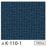 掲示板クロス のり無しタイプ サンゲツ K-110-1 92cm巾 3m巻