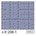 掲示板クロス のり無しタイプ サンゲツ K-208-1 92cm巾 4m巻