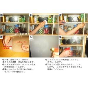 すりガラス調 飛散防止・UVカット ガラスフィ...の紹介画像3