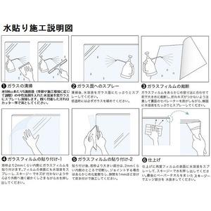すりガラス調 飛散防止・UVカット ガラスフィ...の紹介画像5