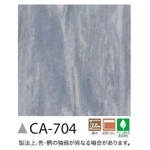 コンポジションタイル 50枚セット サンゲツ CA-704