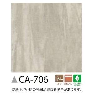 コンポジションタイル 50枚セット サンゲツ CA-706