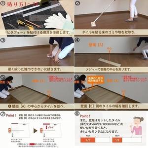 簡単リフォーム フローリング調吸着床タイル 東リ ピタフィー24枚セット LPF-521 ウォールナット