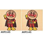 ピタッと吸着 アンパンマン パネルカーペット【防ダニ・洗える】 【日本製】 サイズ400mm×400mm AKP2-AS.AKP2-AS 2枚セット