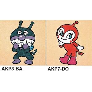 ピタッと吸着 アンパンマン パネルカーペット【防ダニ・洗える】 【日本製】 サイズ400mm×400mm AKP3-BA.AKP7-DO 2枚セット
