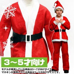 【クリスマス 衣装 コスチューム 子供用】P×P ボーイズサンタクロース サンタコスプレ子供用 ジャケット&パンツ (3 - 5才向け)