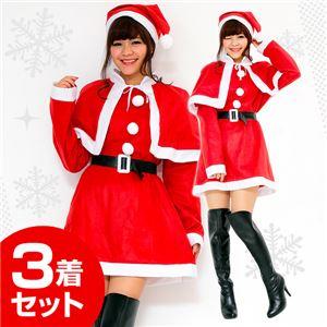 【クリスマスコスプレ衣装まとめ買い3着セット】P×Pレディースサンタクロースサンタコスプレ女性用ワンピース&肩がけ