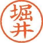 シャチハタ ネーム6既製 XL-6 1787 堀井