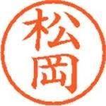 シャチハタ ネーム6既製 XL-6 1821 松岡