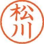 シャチハタ ネーム6既製 XL-6 1822 松川