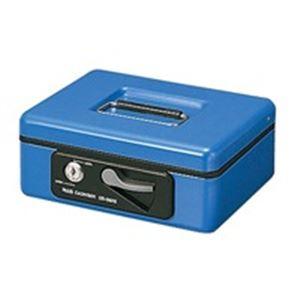 プラス 小型手提げ金庫 シリンダー錠付 CB-060G ブルー - 拡大画像