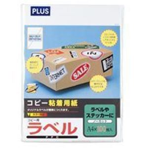 プラス コピーラベル CK-100 A4/全面 100枚 h01