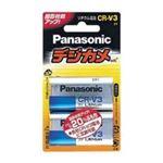Panasonic(パナソニック) デジカメ用リチウム電池 CR-V3/2P 2個