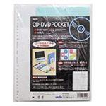 (業務用10セット) セキセイ CD/DVD追加用替ポケット DVD-1006 6枚
