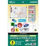 (業務用5セット) ジョインテックス IJマグネットシートA3 5枚*5冊 A184J-5